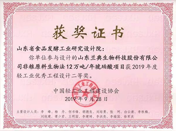 祝贺山东食品发酵工业研究院获得轻工业工程设计二等奖